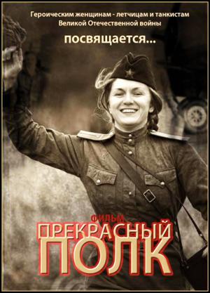 - «Прекрасный полк» серия документальных фильмов. Режиссер Александр Капков
