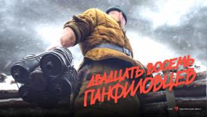 Фильм «28 Панфиловцев». Создан при поддержке Министерства Культуры РФ Режиссер Андрей Шальопа.  Вышел в 2017 году.