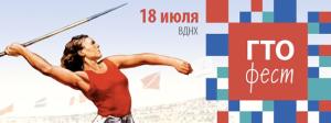 ГТО-ФЕСТ на ВДНХ.