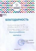 Благодарность КЦ ФЕНИКС