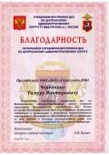 Благодарность 2017 г., Черепнину Т.В. от Начальника Управления Внутренних Дел по ЦАО
