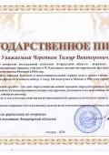 Благодарственное письмо 2016 г., Черепнину Т.В. от Руководителя управления по вопросам молодежной политики Атырауской области