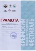 Грамота 2016 г., Гарнизон А за участие Крымского Военно-Исторического Фестиваля