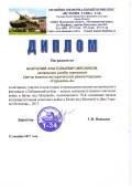 Диплом от 12.12.17 г. Мясникову А.А. от Панькина Г.И. Музей История танка Т-34