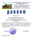 Диплом от 12.12.17 г. Черепнину Т.В. от Панькина Г.И. Музей История танка Т-34
