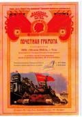 Почетная грамота 2017 г., ВИК 156 полк НКВД г.Тула от Центра патриотического воспитания