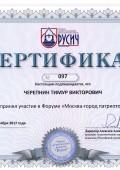 Сертификат 2017 г., Черепнину Т.В. участие в форумеи Москва-город патриотов
